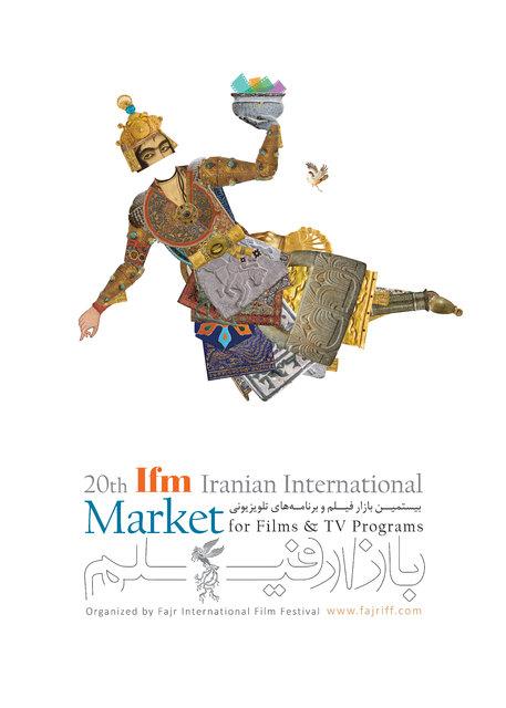 رونمایی از پوستر بازار فیلم جشنواره جهانی/تصویر