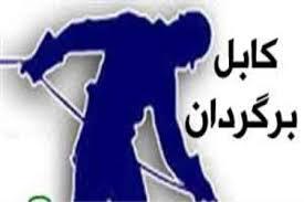 عملیات کابل برگردان در ۲ مرکز مخابراتی تهران