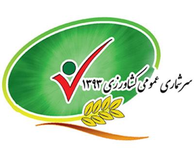 سایت سرشماری کشاورزی 93