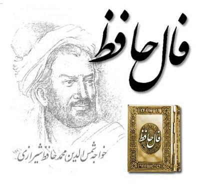 انی  فال امروز یکشنبه 18 خرداد 93 + فال حافظ