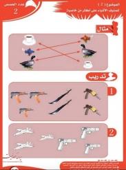 کتاب ریاضی داعش! + تصاویر