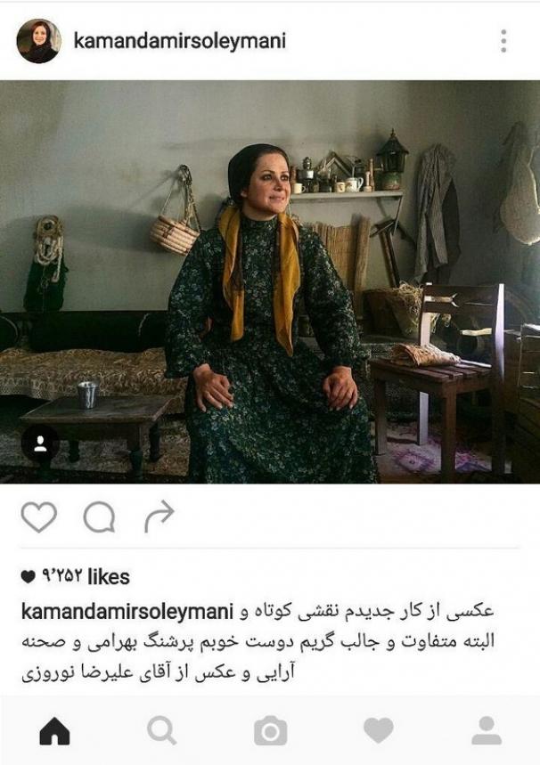 گریم جالب و پوشش سنتی کمند امیرسلیمانی + عکس