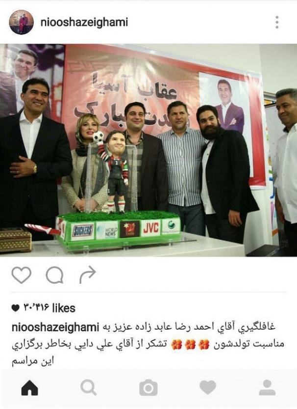 نیوشا ضیغمی و همسرش در مراسم تولد عابزاده+ عکس