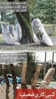 عکس : کپی برداری به سبک اصفهانی