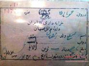 عکس : برگه تردد الاغ در اصفهان عهد قاجار ؛ سال 1291 خورشیدی