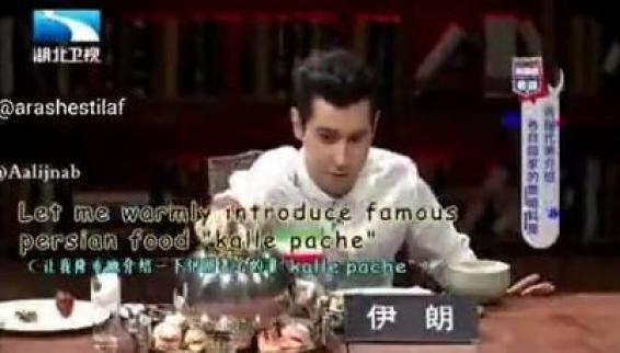فیلم : قیافه خارجی ها پس از معرفی کله پاچه ایرانی