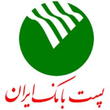 ضرورت حمایت پست بانک ایران از طرح های اشتغالزائی روستائی