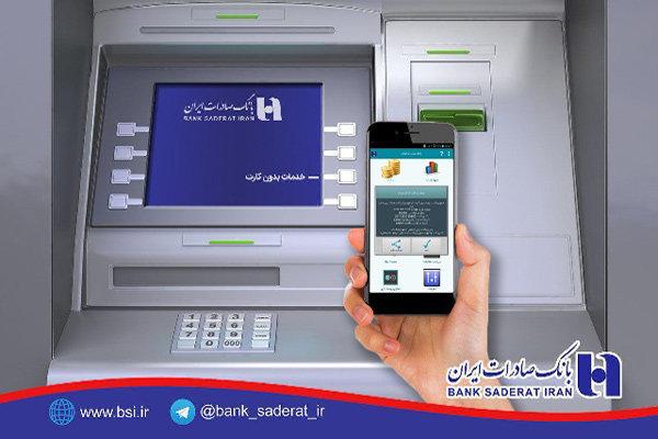 تسهیل «برداشت بدون کارت» از خودپردازهای بانک صادرات توسط همراه بانک