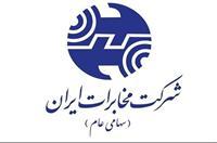 شرکت مخابرات ایران بستههای ویژه و متنوع خدمات اینترنت و مکالمه ارائه میدهد