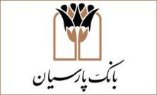 اعلام شماره حسابهای ارزی بانک پارسیان برای کمک به زلزلهزدگان