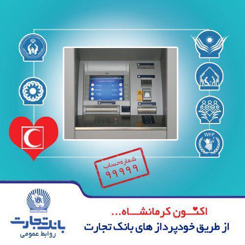شماره حساب 99999 بانک تجارت برای یاری زلزلهزدگان