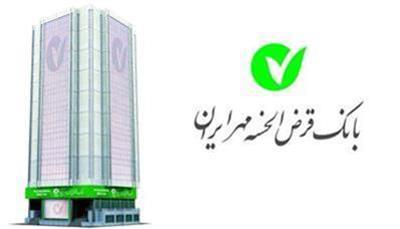بانک قرضالحسنه مهر ایران اعلام کرد: اعطای سه هزار وام قرضالحسنه به آسیبدیدگان زلزله استان کرمانشاه