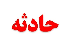 حادثه خونین در مسیر جوانرود کرمانشاه