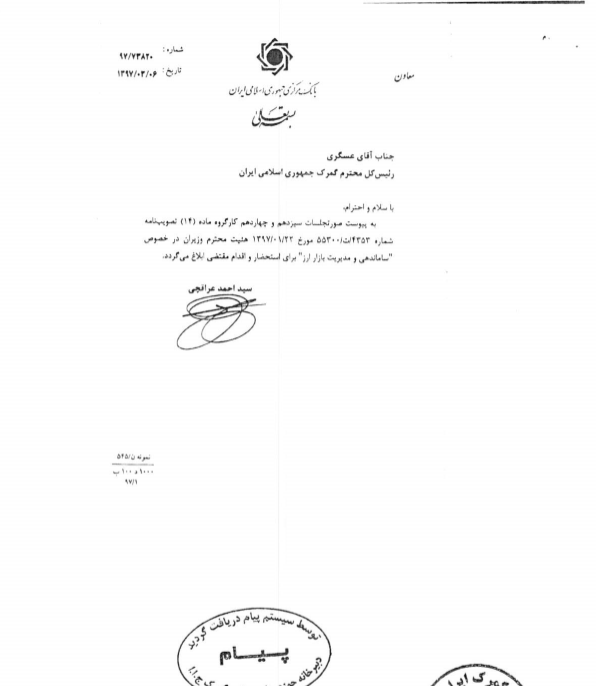 از سوی گمرک، ثبت سفارش کالا با شرایط خاص بدون انتقال ارز بلامانع اعلام شد