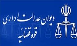 معاون قضایی و توسعه مدیریت منابع دیوان عدالت اداری: «فوقالعاده ویژه» امسال در پاداش پایان خدمت لحاظ میشود