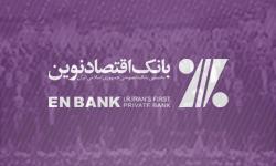 آگهی دعوت به مجمع عمومی عادی سالیانه بانک اقتصاد نوین (سهامی عام) به شماره ثبت 177132 و شناسه ملی 10102194601
