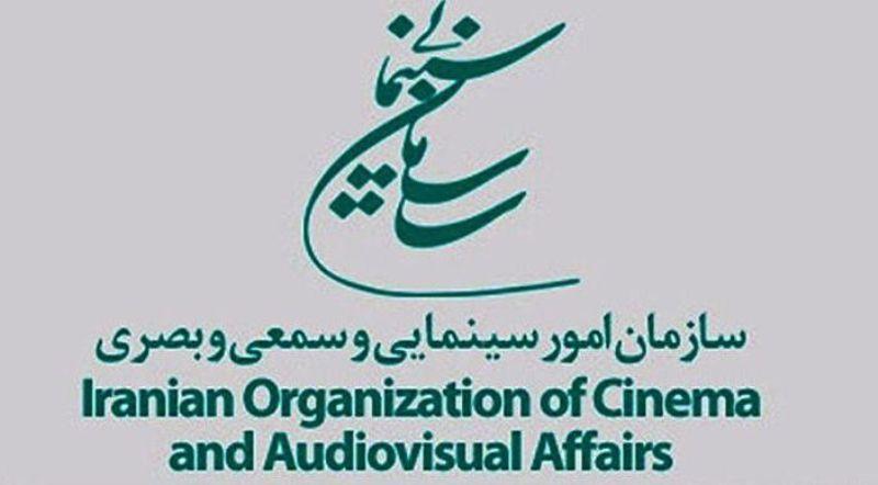 شفافسازی مالی سازمان سینمایی در دولت دوازدهم