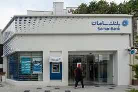 سپ به سامانه نسیم بانک مرکزی متصل شد