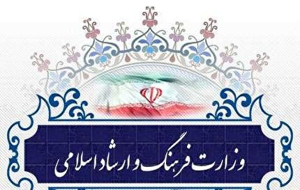 فهرست قراردادهای وزارت ارشاد در شش ماه نخست سال ٩٧ منتشر شد