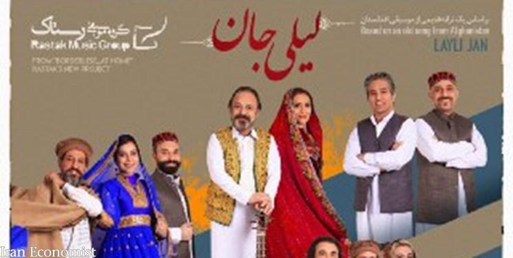 گروه «رستاک» افغانستانی میخواند
