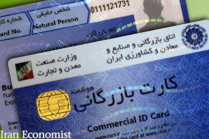 صدور کارت بازرگانی با سامانه اعتبارسنجی