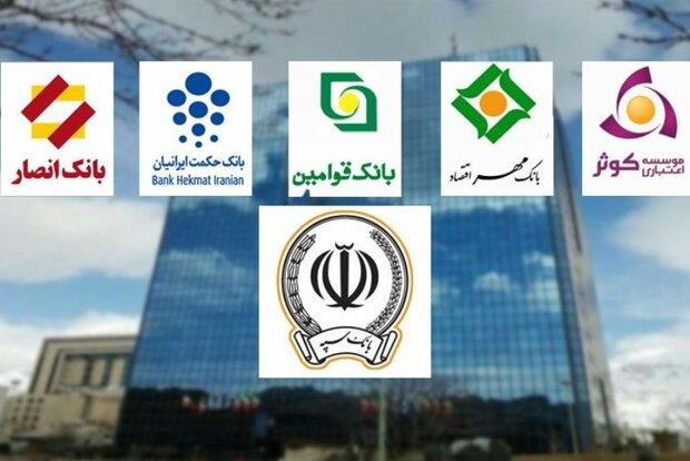 اعلام شرایط فروش سهام طرح ادغام بانکها و موسسه اعتباری