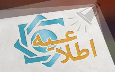 اطلاعیه بانک مرکزی جمهوری اسلامی ايران به رفع تعهدات ارزی واردکنندگان در 5 ماهه اول سال 1397