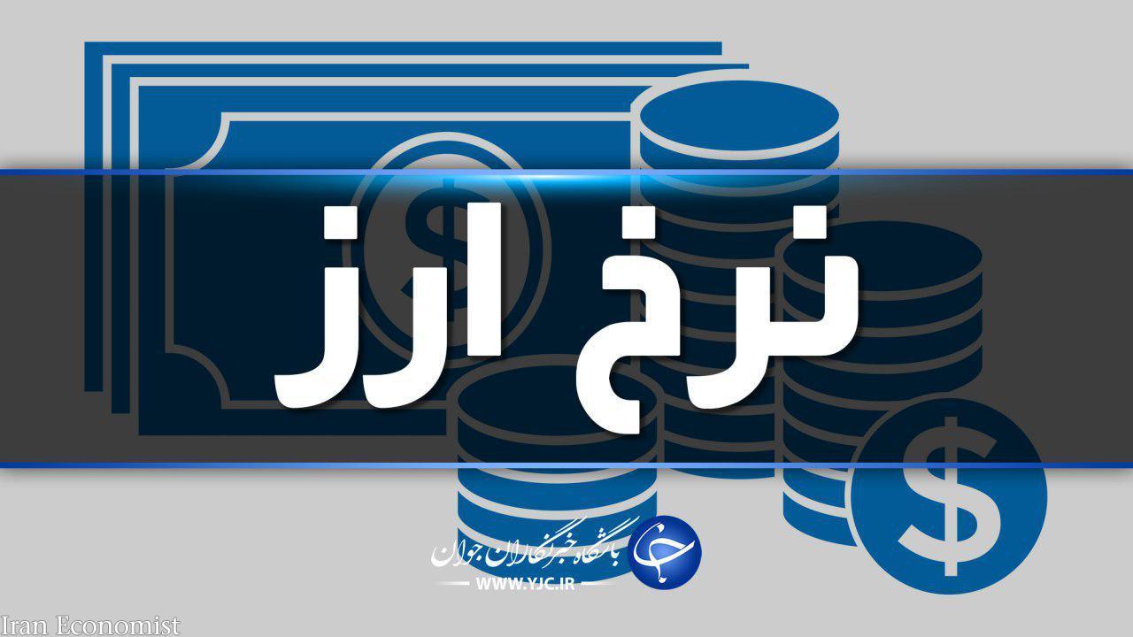 قیمت روز ارز در ۲۳ آبان