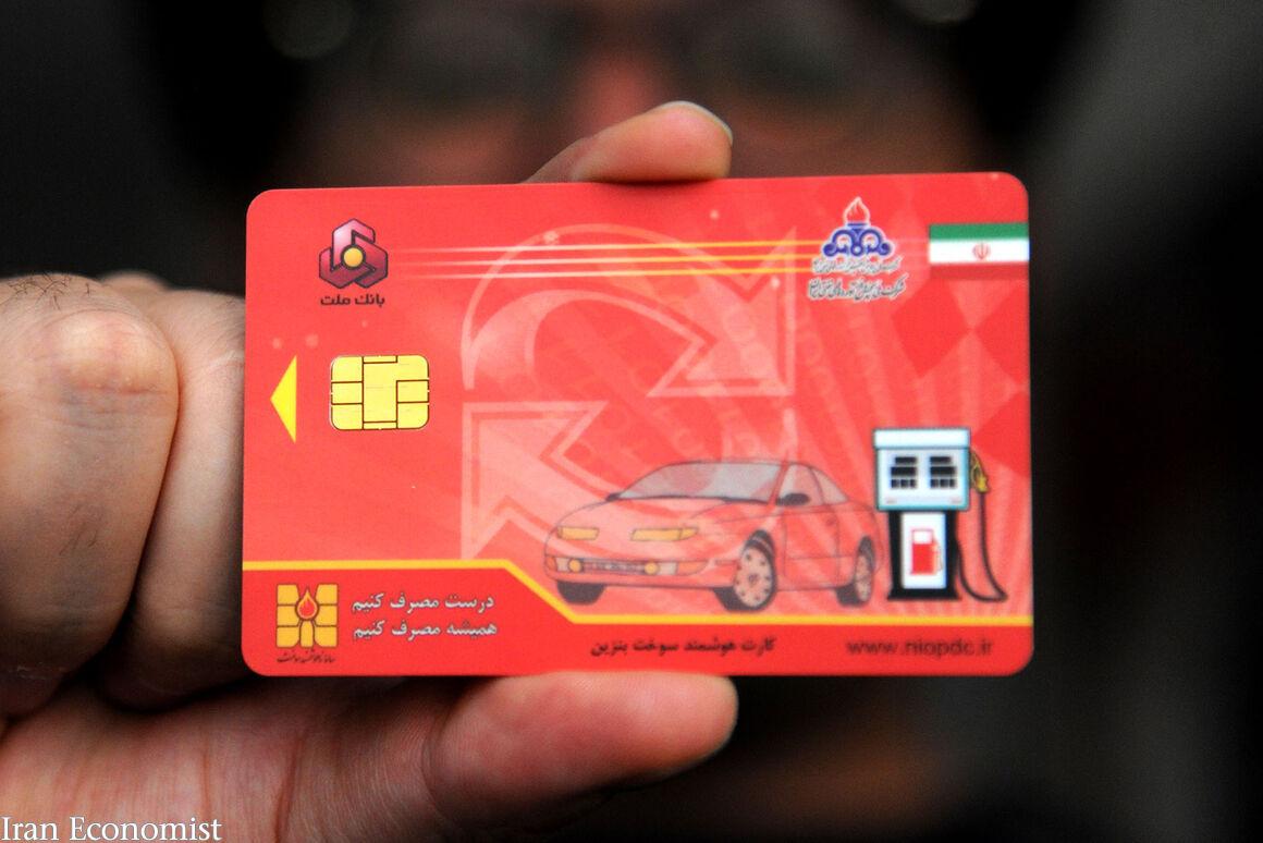 آیا کارت سوخت متهم قاچاق است؟