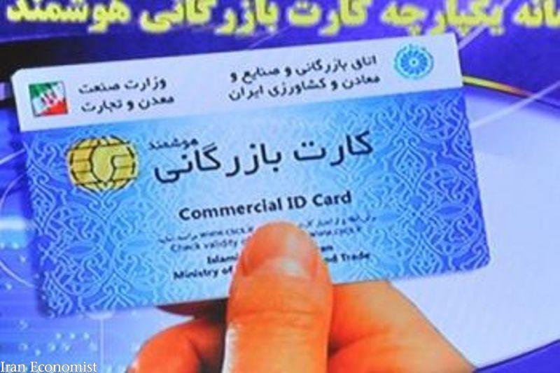 تمدید خودکار کارتهای بازرگانی تا ۳۱ اردیبهشت در شرایط شیوع کرونا