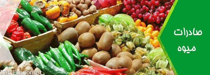 صادرات مستقیم میوه به عمان شروع شد