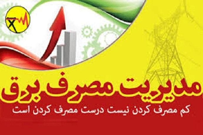 شرکت توزیع برق تهران:مردم صرفهجویی کردند،امروز قطعی نداشتیم/تکذیب جدول قطعی برقمردم صرفهجویی کردند،امروز قطعی نداشتیم/تکذیب جدول قطعی برق