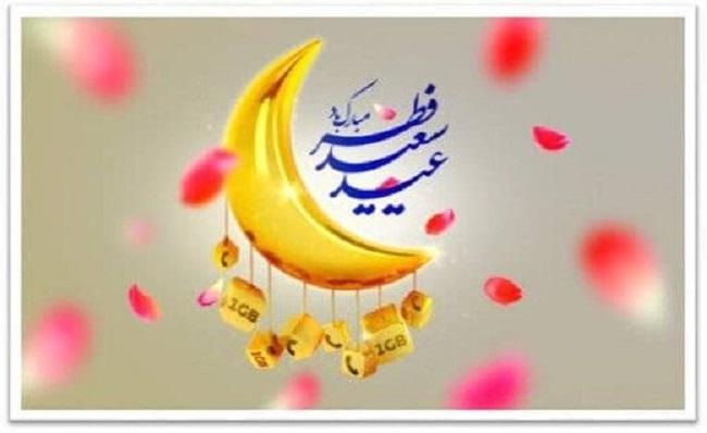 هدیه شادباش ایرانسل به مناسبت عید سعید فطر
